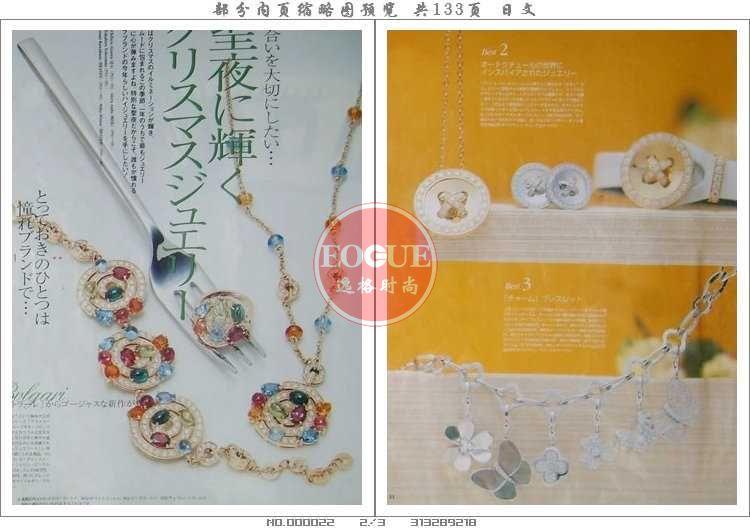 GMJ 日本珠寶首飾K金款式專業雜志 春夏號