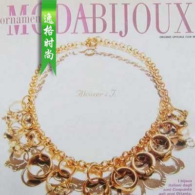 ORNAMENTA MODA BIJOUX 意大利珠寶首飾設計雜志 N40