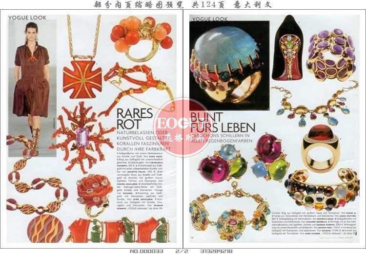 VOGUE JUWELEN 意大利专业珠宝杂志 6月号N95