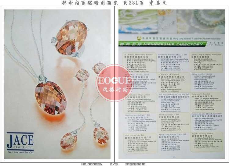 HKJJA 香港珠宝玉石采购指南 珠宝首饰品牌名录大全