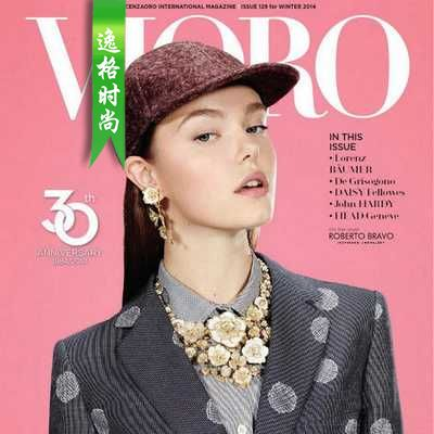VIORO 意大利珠寶首飾配飾設計雜志 秋冬號N129