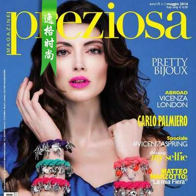 Preziosa 意大利專業珠寶首飾配飾雜志 5月號