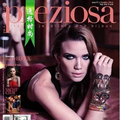 Preziosa 意大利專業珠寶首飾配飾雜志 7月號