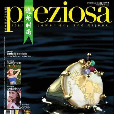 Preziosa 意大利专业珠宝首饰配饰杂志 5月号