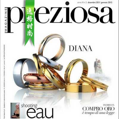Preziosa 意大利专业珠宝首饰配饰杂志 12月号
