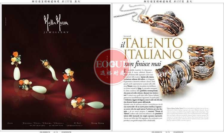 Preziosa 意大利專業珠寶首飾配飾雜志 12月號