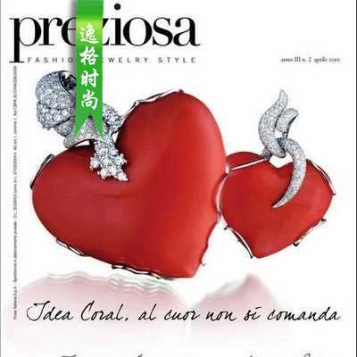 Preziosa 意大利专业珠宝首饰配饰杂志 4月号