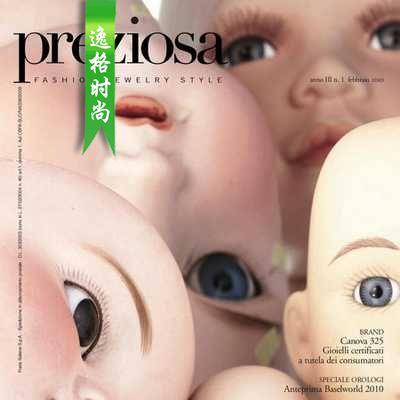 Preziosa 意大利專業珠寶首飾配飾雜志 2月號