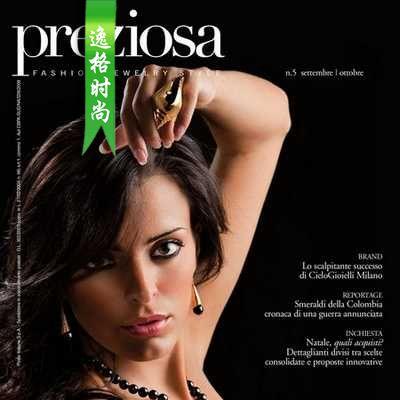 Preziosa 意大利專業珠寶首飾配飾雜志 9月號