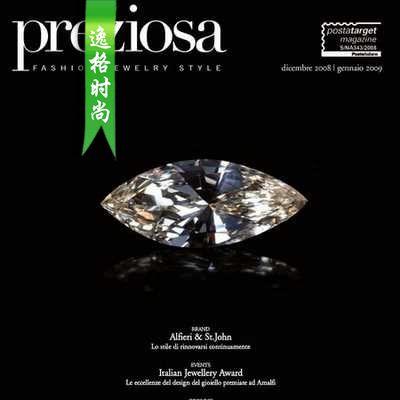 Preziosa 意大利專業珠寶首飾配飾雜志 11月號