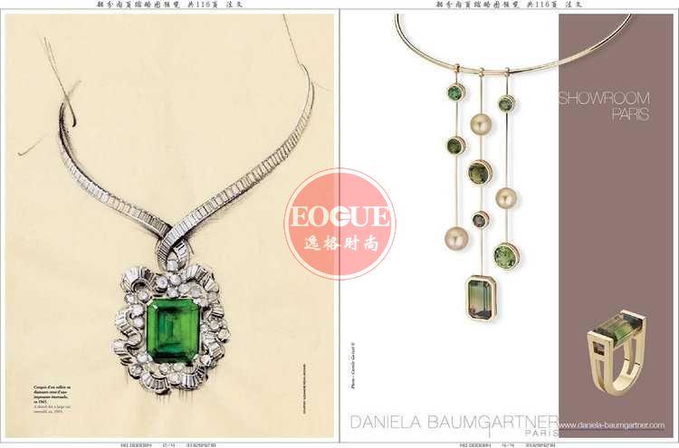 DREAMS 法國女性珠寶配飾專業雜志 春季號N63
