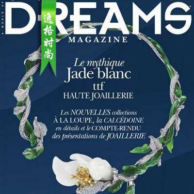DREAMS 法國女性珠寶配飾專業雜志 秋季號N65