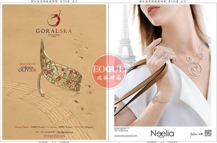 DREAMS 法國女性珠寶配飾專業雜志 冬季號N66