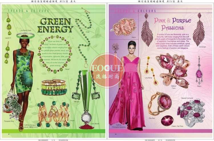CIJTC 瑞士國際珠寶流行趨勢和珠寶流行配色雜志 夏季號N299