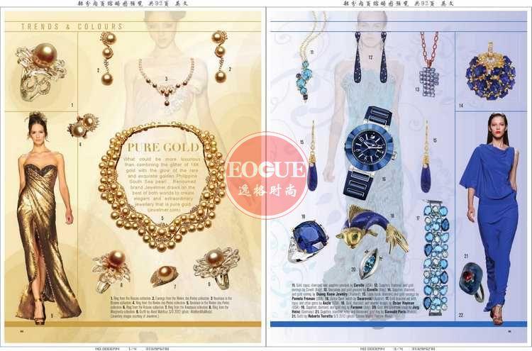 CIJTC 瑞士國際珠寶流行趨勢和珠寶流行配色雜志 冬季號N294