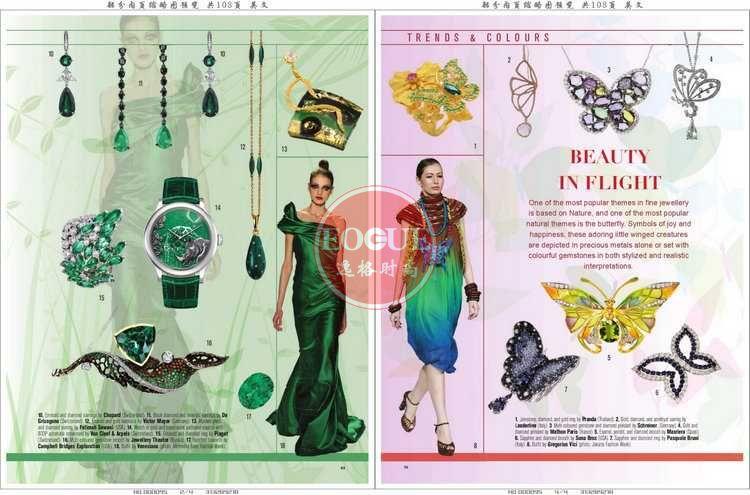 CIJTC 瑞士国际珠宝流行趋势和珠宝流行配色杂志 夏季号N293