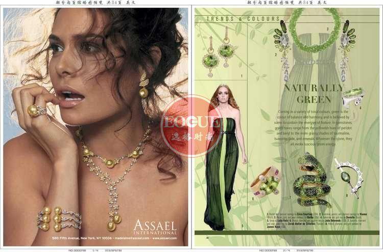 CIJTC 瑞士國際珠寶流行趨勢和珠寶流行配色雜志 夏季號N290