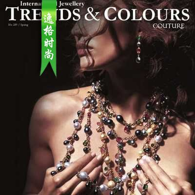 CIJTC 瑞士國際珠寶流行趨勢和珠寶流行配色雜志 春季號N289