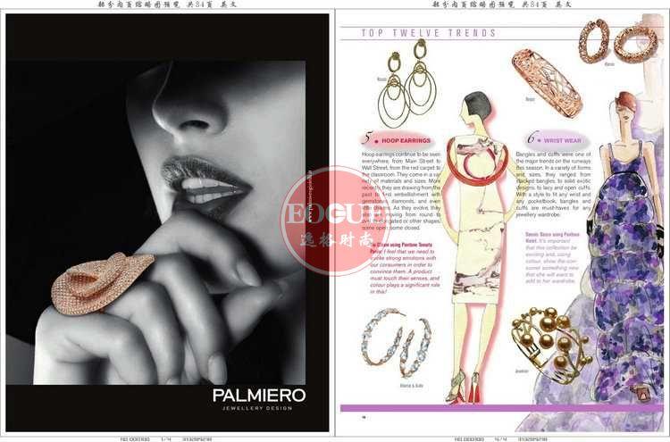 CIJTC 瑞士國際珠寶流行趨勢和珠寶流行配色雜志 秋冬號N288