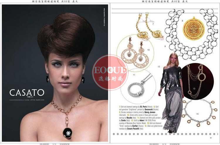 CIJTC 瑞士國際珠寶流行趨勢和珠寶流行配色雜志 夏季號N287