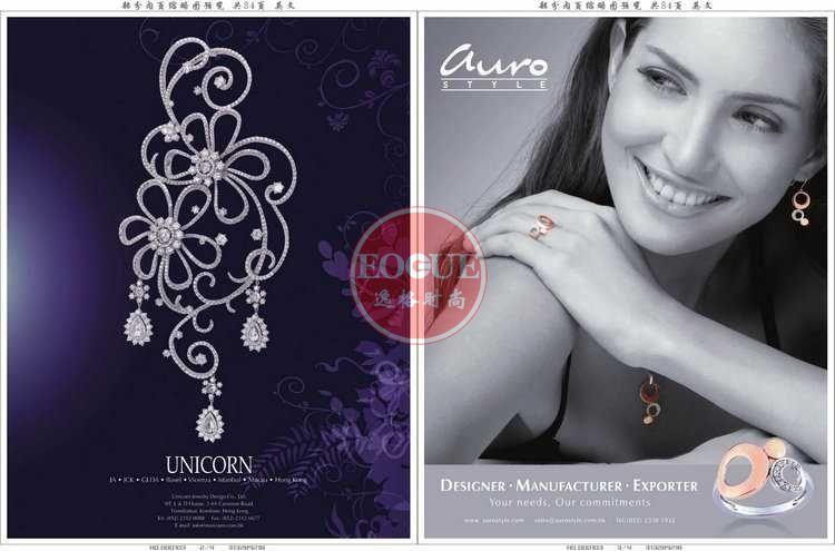 CIJTC 瑞士国际珠宝流行趋势和珠宝流行配色杂志 秋冬号N285