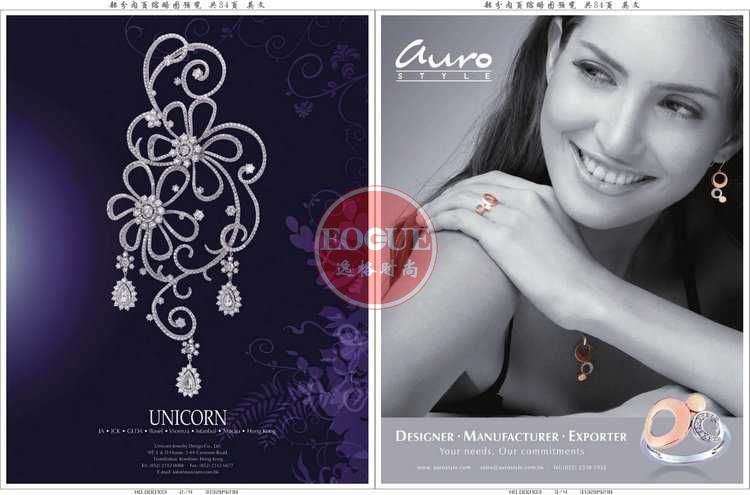 CIJTC 瑞士國際珠寶流行趨勢和珠寶流行配色雜志 秋冬號N285