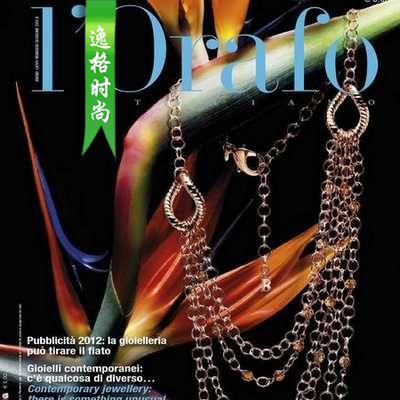 L'Orafo 意大利專業珠寶首飾雜志 5-6月號