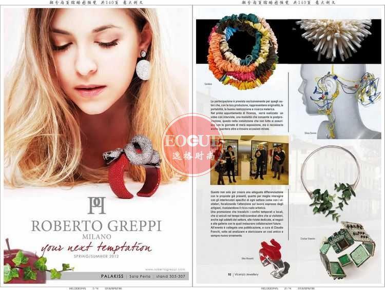 VJ 意大利維琴察珠寶首飾雜志 5月號