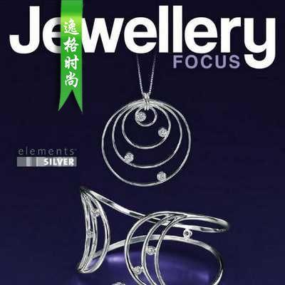 Focus 英国珠宝聚焦专业首饰杂志 8月号