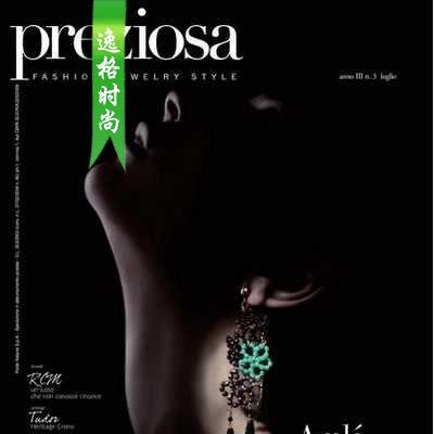 Preziosa 意大利专业珠宝首饰配饰杂志 7月号