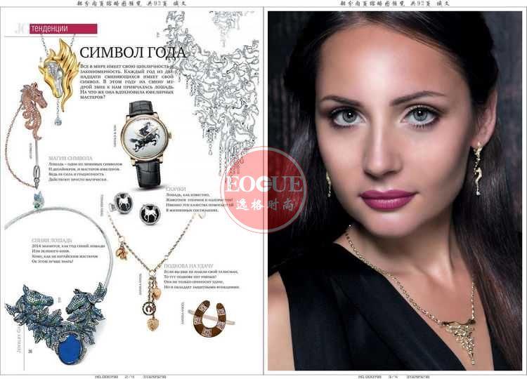 Jewelry Garden 俄羅斯專業珠寶首飾雜志 秋季號N3