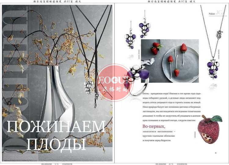 Jewelry Garden 俄罗斯专业珠宝首饰杂志 冬季号N5