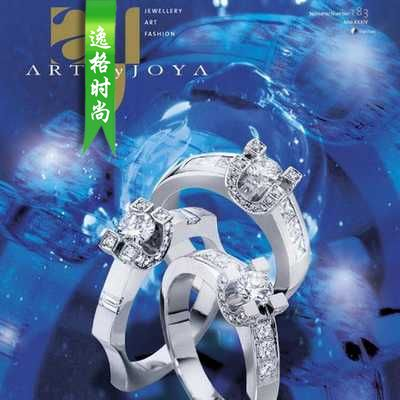 AYJ 德國專業珠寶飾品設計雜志 1月號N183