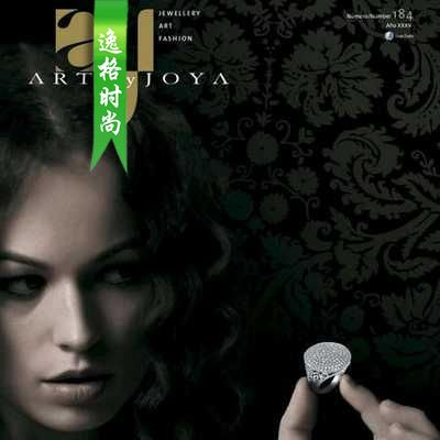 AYJ 德國專業珠寶飾品設計雜志 2月號N184