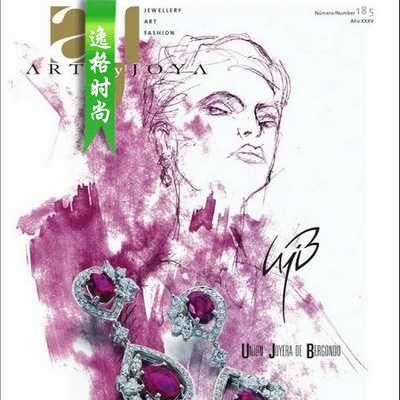 AYJ 德国专业珠宝饰品设计杂志 3月号N185