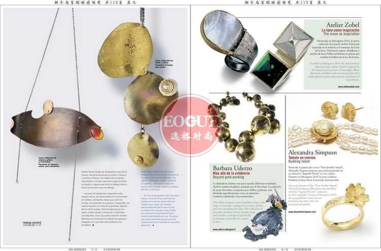 AYJ 德國專業珠寶飾品設計雜志 4月號N186