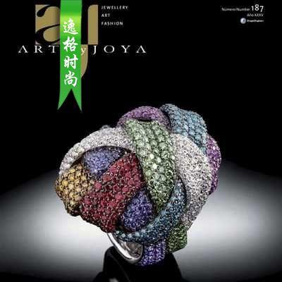 AYJ 德國專業珠寶飾品設計雜志 5月號N187