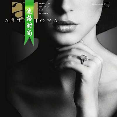 AYJ 德國專業珠寶飾品設計雜志 1月號N195