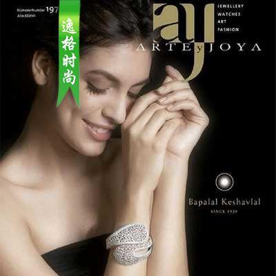 AYJ 德國專業珠寶飾品設計雜志 夏季號N197