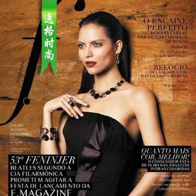 F.M 葡萄牙專業珠寶配飾雜志 7-9月號N01