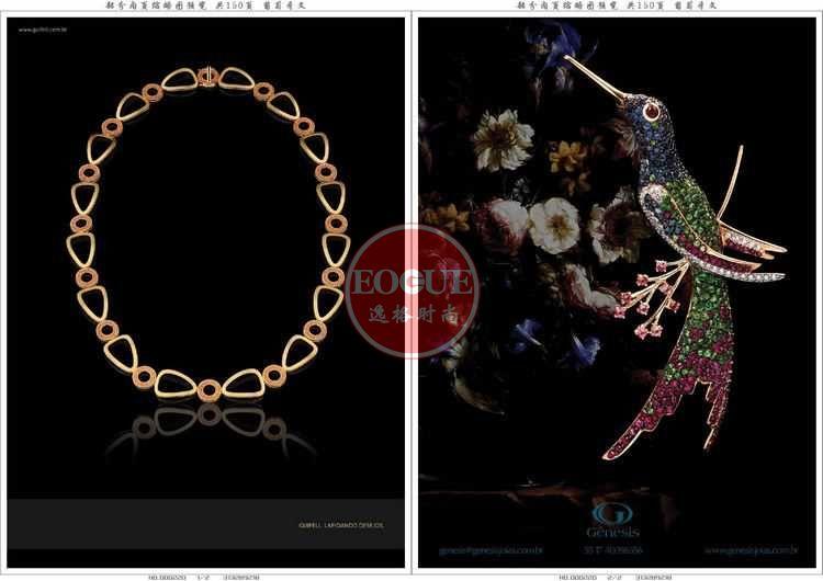 F.M 葡萄牙專業珠寶配飾雜志 10-12月號N02