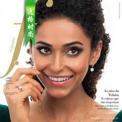 F.M 葡萄牙專業珠寶配飾雜志 4-6月號N04
