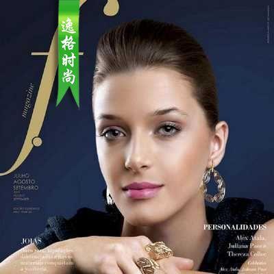 F.M 葡萄牙專業珠寶配飾雜志 7-9月號N05