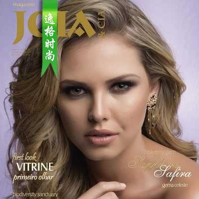 Joia Cia 巴西專業珠寶雜志 7月號N91