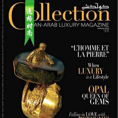 COLLECTION 阿拉伯珠寶首飾設計雜志 夏季號N60