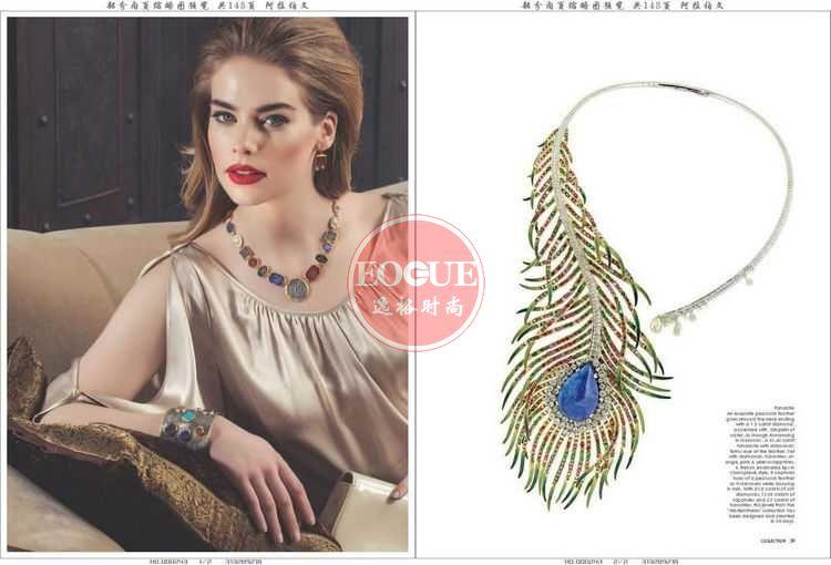 COLLECTION 阿拉伯珠宝首饰设计杂志 夏季号N60