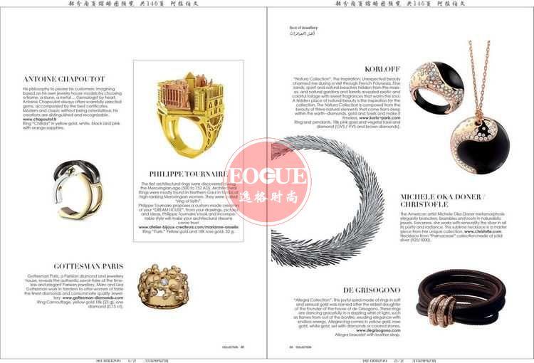 COLLECTION 阿拉伯珠寶首飾設計雜志 秋季號N61
