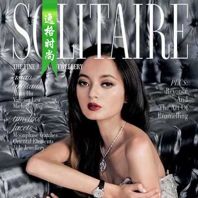 SOLITAIRE 新加坡珠宝配饰流行趋势先锋设计杂志 8-9月号N66