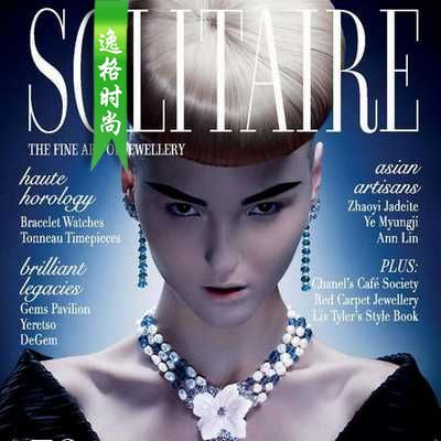 SOLITAIRE 新加坡珠宝配饰流行趋势先锋设计杂志 10-11月号N73