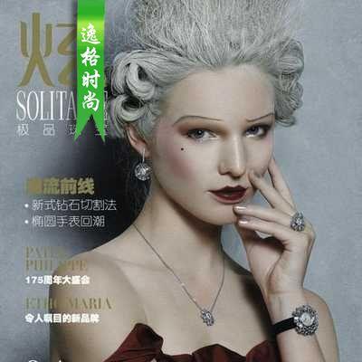 SOLITAIRE 新加坡珠宝配饰流行趋势先锋中文版 1-6月号炫N1